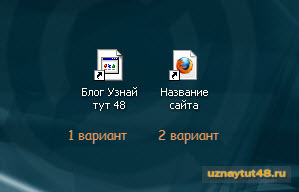 Как создать ярлык сайта на рабочем столе windows
