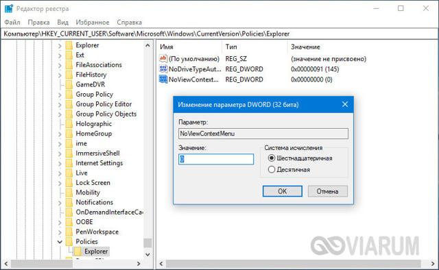 Что делать, если не работает контекстное меню в windows