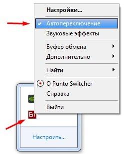 Как отключить punto switcher за ненадобностью
