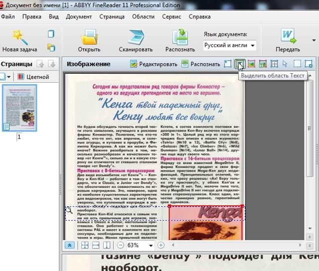 Редактирование сканированного текста в word