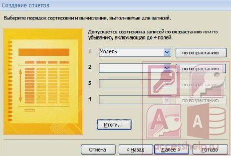 Как создать отчёт в access