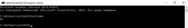 Как узнать и изменить имя компьютера