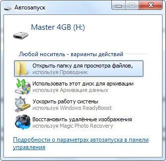 Как скинуть информацию с компьютера на флешку