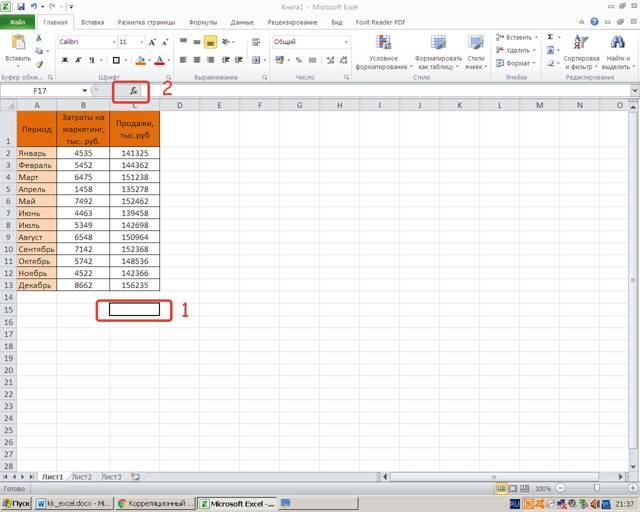 Как рассчитать коэффициент корреляции в excel