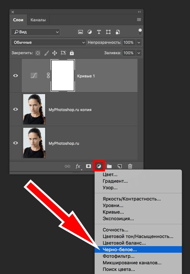 Как сделать фото чёрно-белым в Фотошопе
