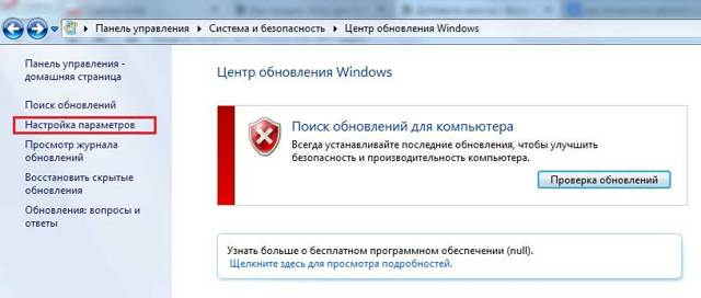 Как отключить автоматическое обновление windows