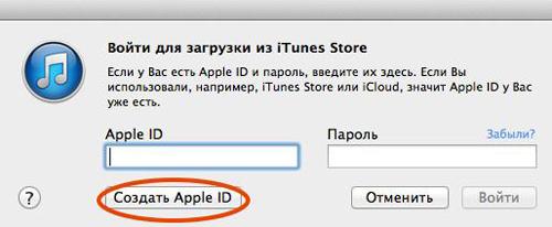 Как создать или сменить apple id на iphone?