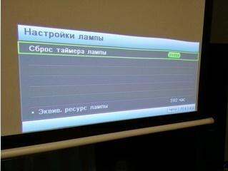 Как проверить и заменить лампу в проекторе