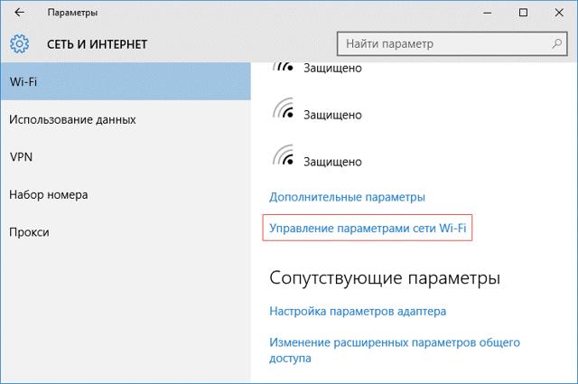 Ошибка «параметры сети не соответствуют требованиям этой сети», что делать?