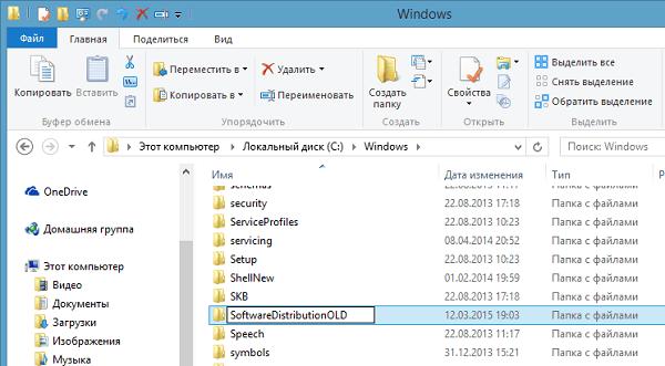 Как самостоятельно убрать ошибку 0x80070002 в windows
