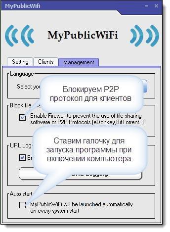 Программа «my public wi-fi» возможности, ошибки, проблемы