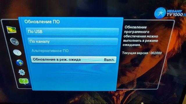 Как обновить прошивку на телевизоре Самсунг через флешку