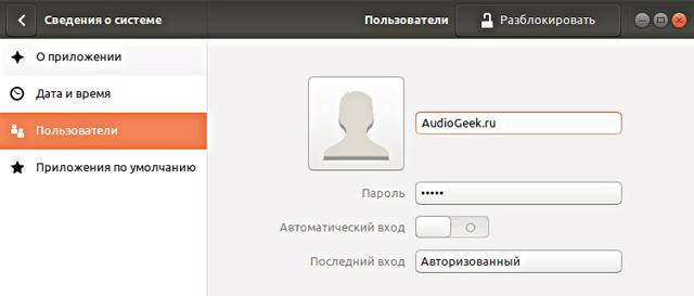 Что делать, если появляется чёрный экран при установке и обновлении ubuntu