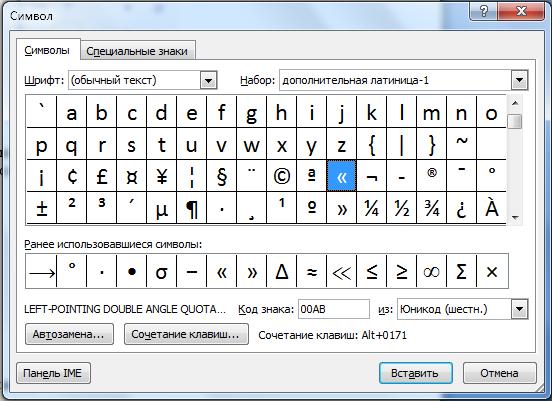Как поставить квадратные скобки, кавычки и другие знаки в word
