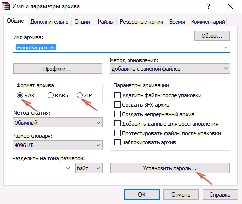 Как поставить пароль на архив winrar