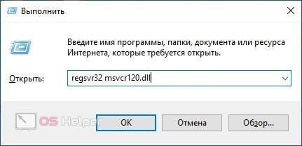 Что делать, если отсутствует msvcr120.dll