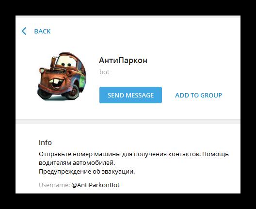 Как установить и пользоваться ботом для telegram Антипаркон