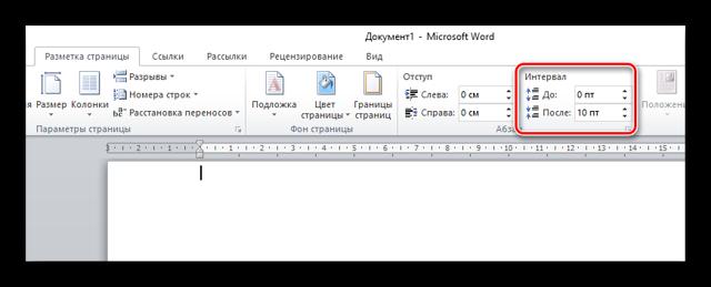 Как изменить расстояние между абзацами или между строками в word