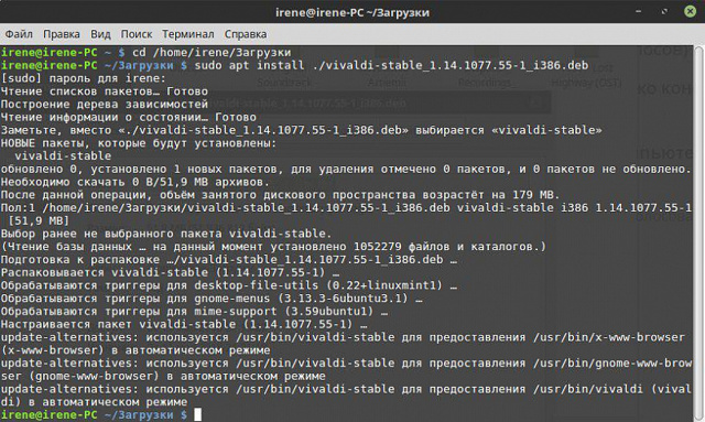 Как установить Центр приложений ubuntu