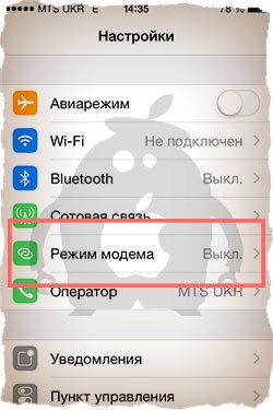 Что делать, если на iphone пропал режим модема