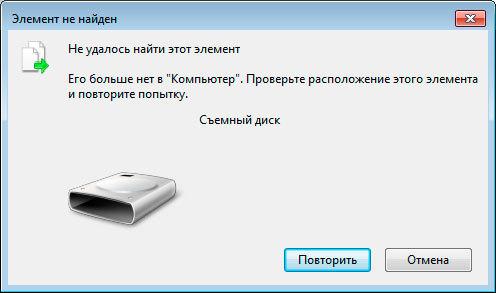 Что делать, если на флешку не копируются файлы