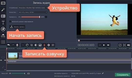 Лучшие программы для озвучивания видео