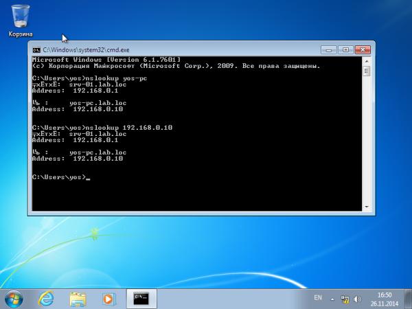 Как установить и настроить dns-сервер ubuntu
