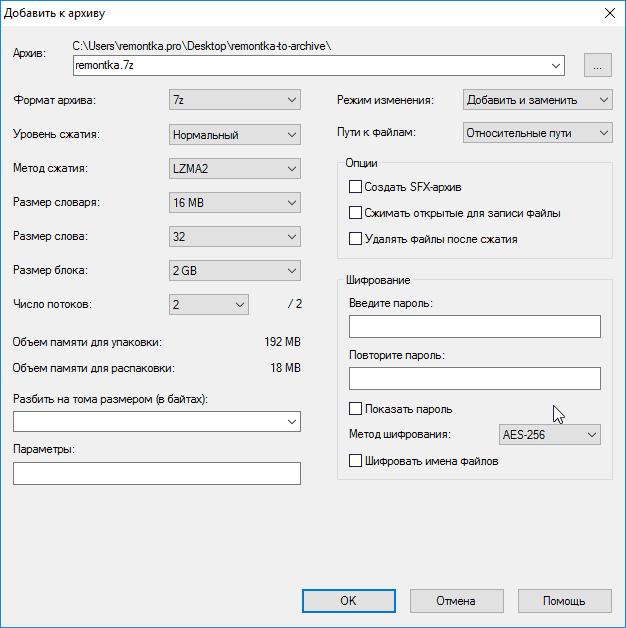 Лучшие архиваторы для windows