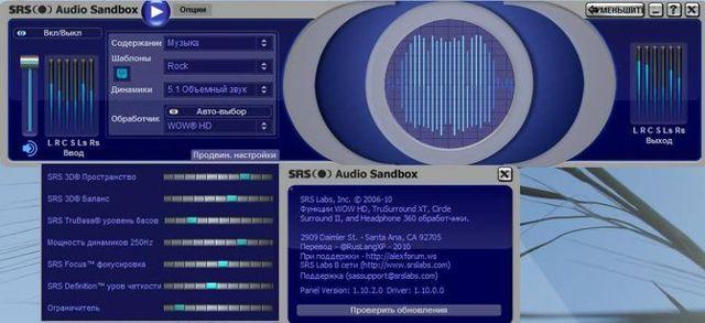 Лучшие программы для усиления звука на компьютере или ноутбуке
