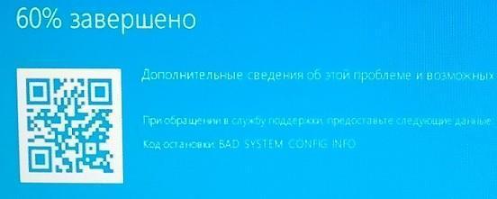 Как исправить ошибку bad system config info