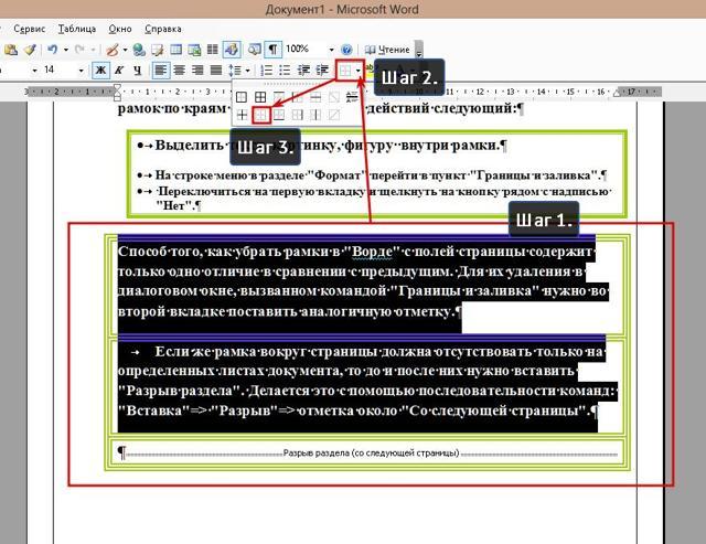 Как сделать или удалить рамку в word