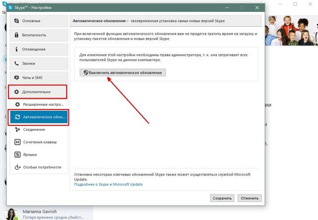 Как отключить автоматическое обновление icq и вернуть старую версию