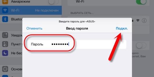 Как подключить планшет к интернету