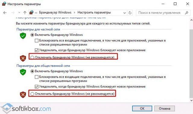 Как исправить ошибку 0x80240438 магазина windows