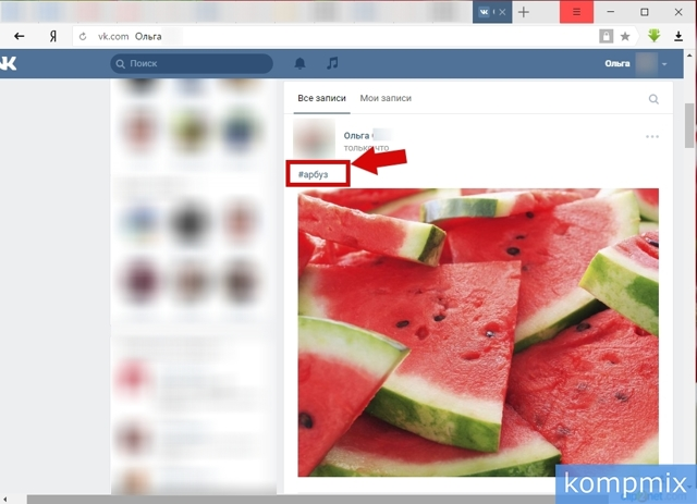 Как ставить хештеги в социальных сетях