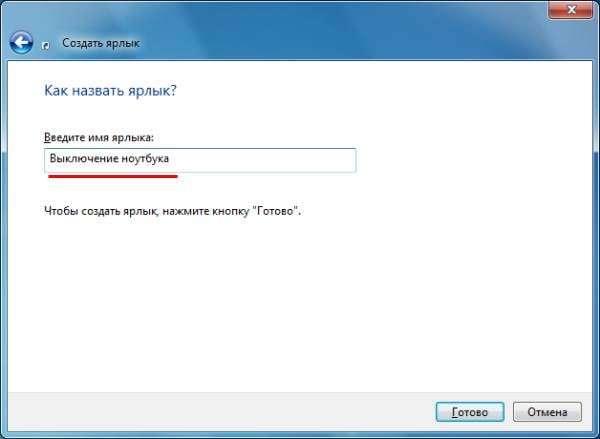 Как у windows создать ярлык для выключения компьютера