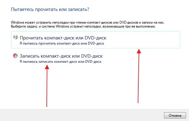 Что делать, если дисковод не видит диск