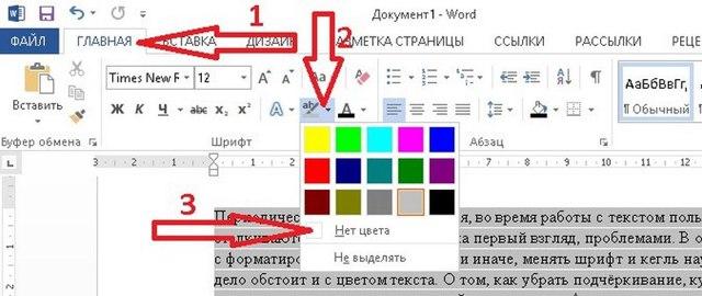 Как изменить или убрать фон в word
