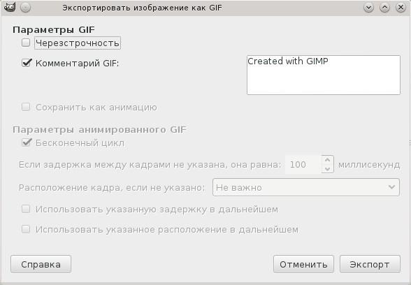 Как поменять фон в gimp или сделать его прозрачным