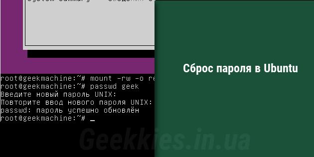 Как сменить или сбросить пароль в ubuntu