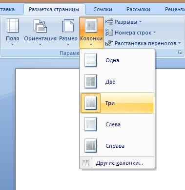 Как сделать буклет в word