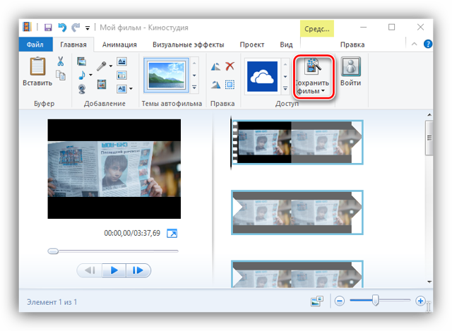 Как пользоваться программой windows movie maker