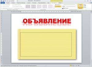 Как сделать объявление в word