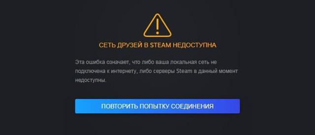 Что делать, если steam не видит интернет