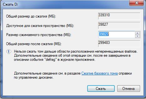 Как увеличить объём диска С
