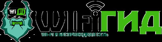 Как подключить wi-fi на телефоне без проблем
