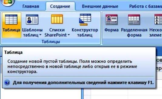 Как создать форму в access
