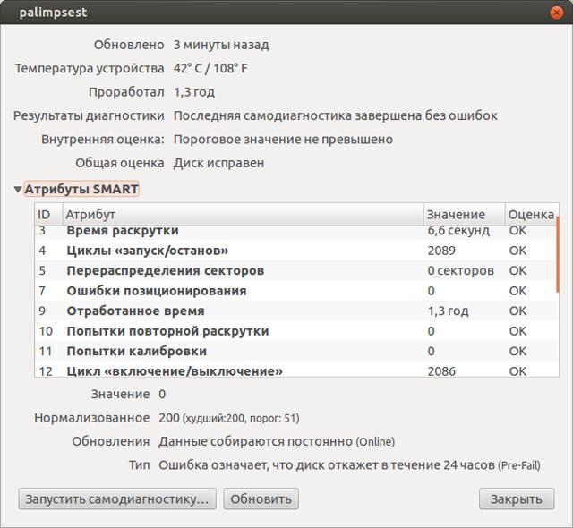 Как проверить жёсткий диск на ошибки в ubuntu