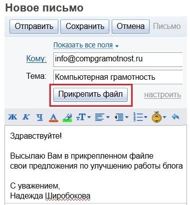 Как скачать или отправить файлы с флешки электронной почтой