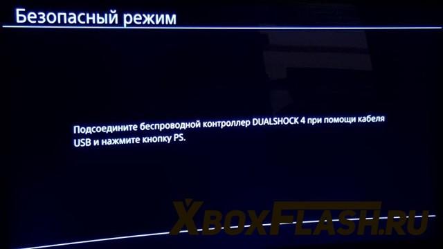 Как заменить жёсткий диск на ps4